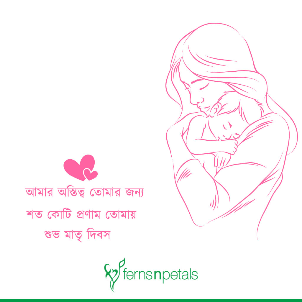 mothers day wishes in bengali